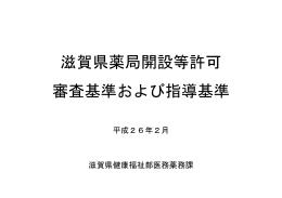 滋賀県薬局開設等許可審査基準および指導基準(PDF:851KB)