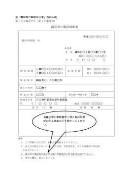 露店等の開設届出書記載例(PDF:37KB)