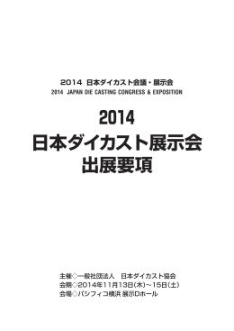 2014 日本ダイカスト展示会 出展要項