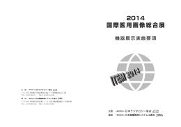 機器展示実施要項 - 日本画像医療システム工業会