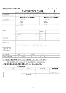 展示申請書[PDF:74KB]