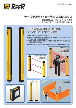 セーフティライトカーテン JANUS-J