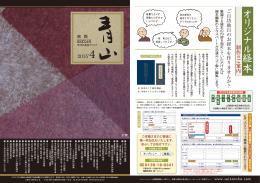 経 本 - 青山社