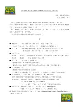 第9回世田谷区立駒留中学校連合同窓会のお知らせ