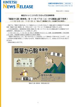 「瓢箪から駒 乗車券」を 11 月 17 日(土)から瓢箪山駅で発売!
