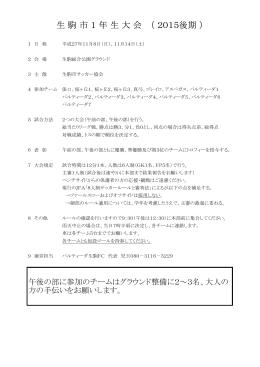 生 駒 市 1 年 生 大 会 ( 2015後期 )