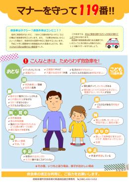 H25救急医療啓発ポスター2.