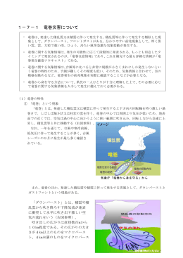 竜巻災害について(PDF:581KB)