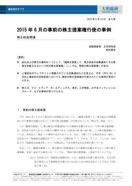 2015 年 6 月の事前の株主提案権行使の事例