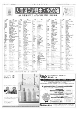 2014年度250選