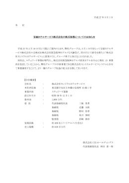 宝塚ホテルサービス株式会社の株式取得についてのお知らせ