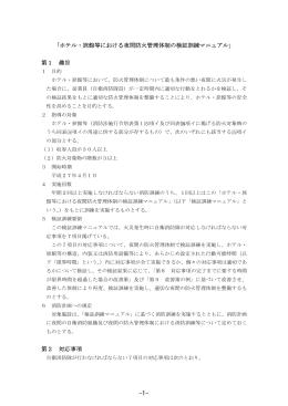 「ホテル・旅館等における夜間防火管理体制の検証訓練マニュアル」 第1