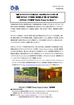 ホテルオークラ東京 旧本館