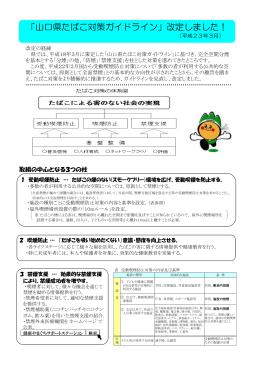 「山口県たばこ対策ガイドライン」改定しました!