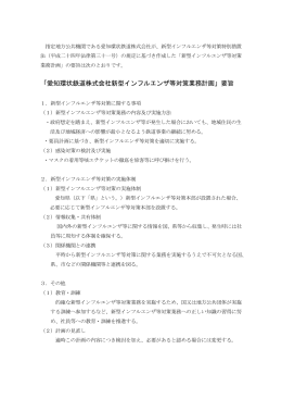 「愛知環状鉄道株式会社新型インフルエンザ等対策業務計画」要旨