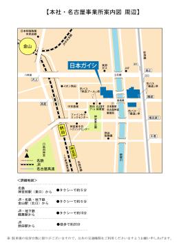 本社/名古屋事業所 周辺地図: カラー版 (PDF:468KB)