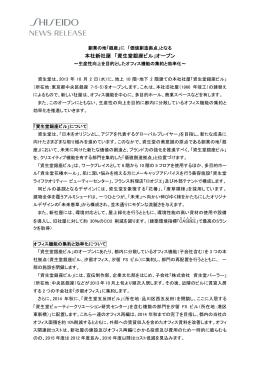 本社新社屋 「資生堂銀座ビル」オープン