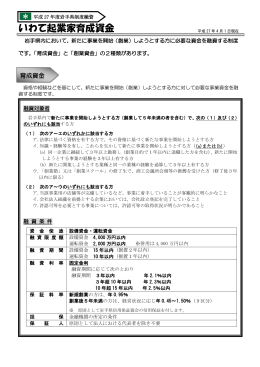 いわて起業家育成資金リーフレット (PDFファイル 284.6KB)