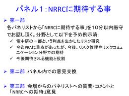パネル1:NRRCに期待する事