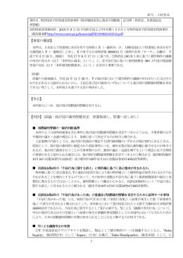(特許権侵害差止請求の国際裁判管轄)PDF