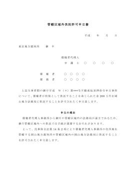管轄区域外供託許可申立書 管轄区域外供託許可申立書
