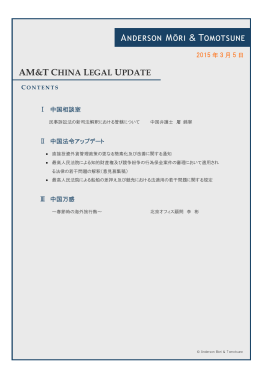 AM&T CHINA LEGAL UPDATE