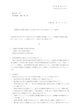 市意見通知(PDF形式, 167.27KB)