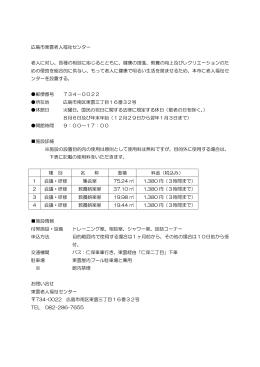 広島市東雲老人福祉センター 老人に対し、各種の相談に応じるとともに