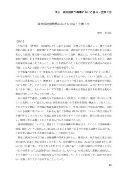満洲国統治機構における宣伝・宣撫工作