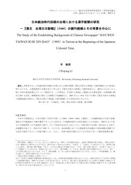 日本統治時代初期の台湾における漢字新聞の研究 -『漢文 台湾日日