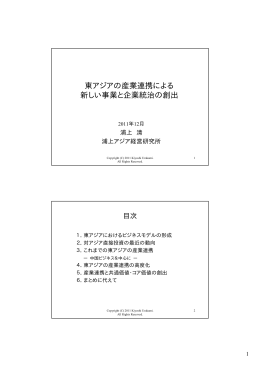 「東アジアの産業連携による新しい事業と企業統治の創出」(講義