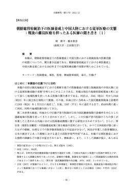 朝鮮総督府統治下の医師養成と中国大陸における従軍医療