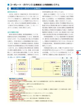 コーポレート・ガバナンス(企業統治)と内部統制システム