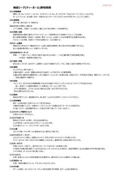 梅田リーグ(ティーボール)野球規則