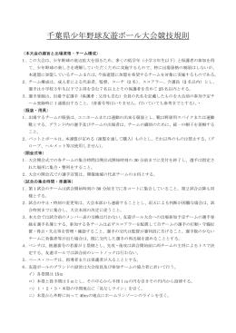 千葉県少年野球友遊ボール大会競技規則