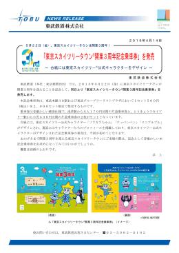 「東京スカイツリータウン®開業3周年記念乗車券」を発売