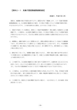 【資料2-1 気象庁震度階級関連解説表】