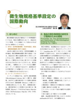 微生物規格基準設定の国際動向