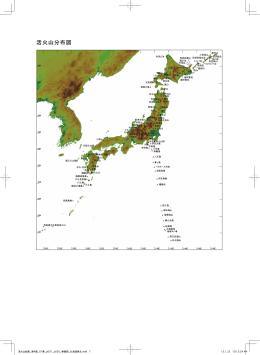 活火山分布図