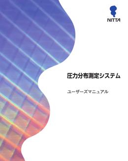 圧力分布システム共通マニュアル(PDF 4.6MB)