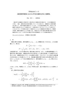 平均をめぐって -高校数学教育における平均の確率分布と信頼性-