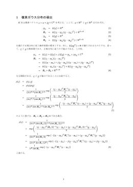 1 複素ガウス分布の導出