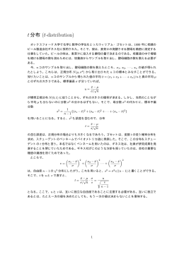 t分布 (t-distribution)