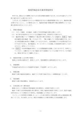 提案型施設命名権募集要項 (PDF:84KB)