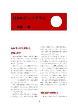 日本のジェノグラム(2)