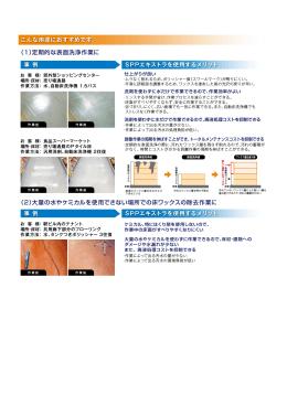 (1)定期的な表面洗浄作業に (2)大量の水やケミカルを使用できない