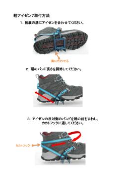 軽アイゼン7取付方法