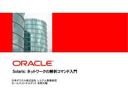 Solaris: ネットワークの解析コマンド入門