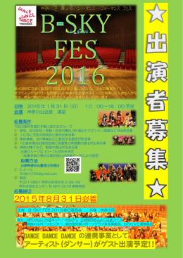 2015年8月31日必着 アーティスト(ダンサー)がゲスト出演予定!!