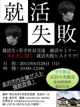 金金沢市内企業ゲスト 複数登壇!